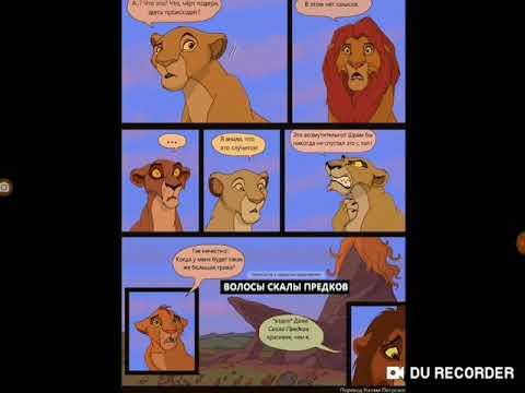 Смешные мемы и комиксы Король Лев 👑(Читайте описание!)