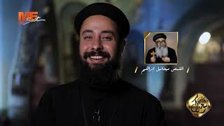 جبت اخري - القمص إرميا يوسف - برنامج «مش لوحدك» - الحلقة السادسة عشر