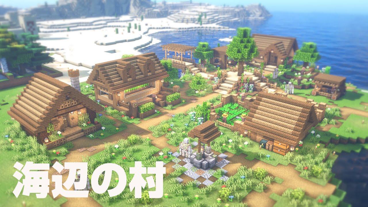 【マインクラフト 】海辺の村 武器鍛冶さんと防具鍛冶さんの屋根裏のある家 #14 【ゆっくり実況 】
