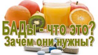БАДы | Что такое БАДы и зачем они нужны?(БАДы компенсирую недостаток витаминов и микроэлементов в питании современного человека. Вот первые россий..., 2015-07-06T21:31:46.000Z)