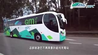 香港研發 混合動力12米客車