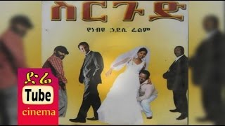 Sirgud (Ethiopian Movie)
