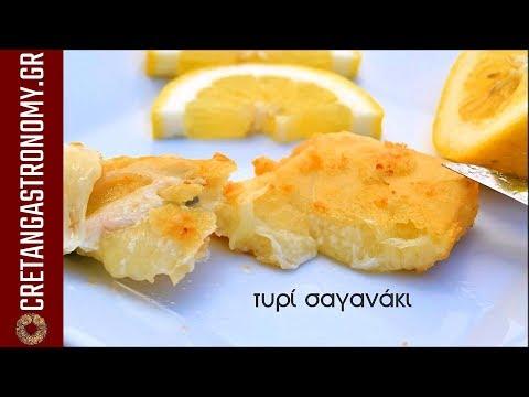 Τυρί σαγανάκι - cretangastronomy.gr