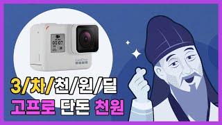 고프로 액션캠을 단돈 천원에 GET?!
