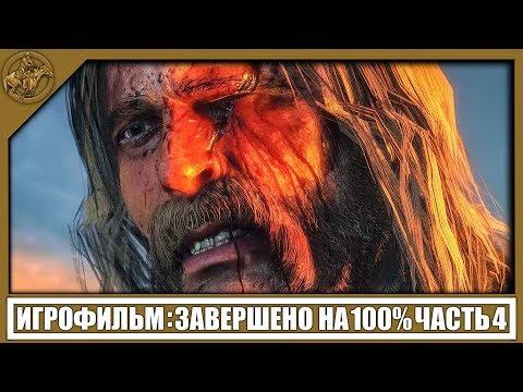 RED DEAD REDEMPTION 2 НА PC➤ ИГРОФИЛЬМ [4K] 🔝 — ЧАСТЬ 4 [GOLD MEDALS] 100% 🔥