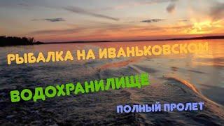 Рыбалка на Иваньковском водохранилище полный пролет