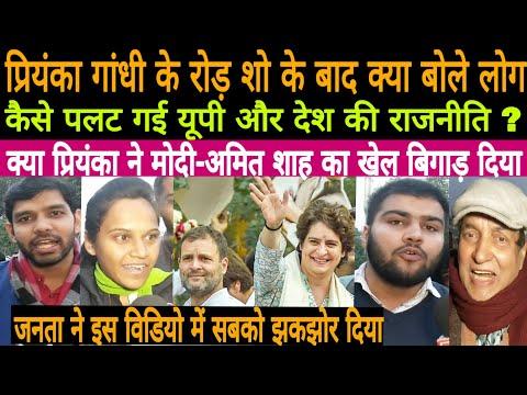 Priyanka Gandhi के Road Show के बाद क्या बोले लोग। Modi-Priyanka पर जनता की राय । Online News India