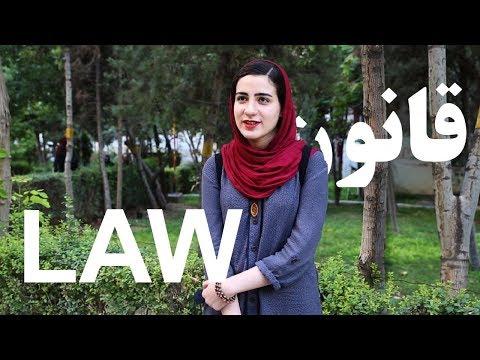 مردم، مجلس، قانون - یک پرسش ؛ پنجاه نظر - فیلمی از علی مولوی