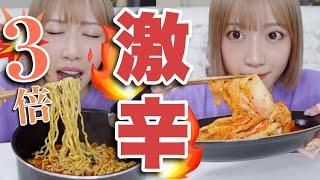 【辛さ3倍】韓国の激辛ノグリラーメン食べて戦いに行こうやないか【モッパン】
