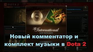 Обновление 3 июля 2015 The Bristleback announcer и TI 2015 music pack в Dota 2