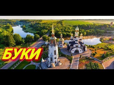 Ландшафтный парк Буки / имение Сусловых / село Буки / Buki Village / Landscape Park
