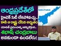 Hitech City May Not Be There, Still Wonders Happening In Andhra Prdesh | Take One Media| Electronics