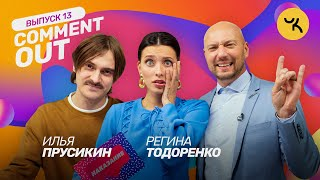 Download Comment Out #13/ Илья Прусикин х Регина Тодоренко Mp3 and Videos