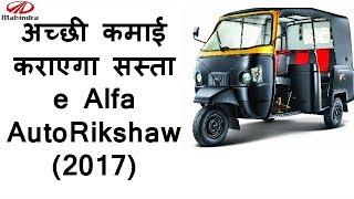 Mahindra e-Alfa Mini Electric Rickshaw !! Free बैटरी के साथ कई खूबियां !!