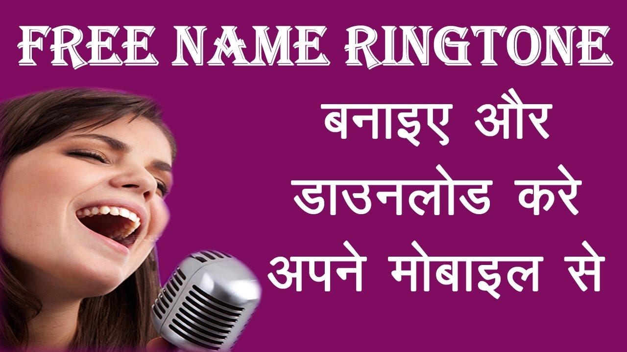 Free Name Ringtone बनाइए और डाउनलोड करे मोबाइल से