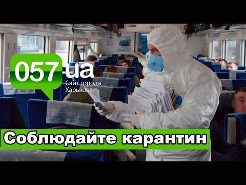Новости Харькова: На Харьковщине 400 человек находятся в самоизоляции из-за эпидемии коронавируса