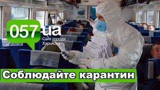 На Харьковщине 400 человек находятся в самоизоляции из-за эпидемии коронавируса
