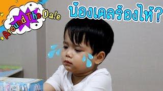 น้องเดลร้องไห้ทำไม ?? ใครแกล้ง !!
