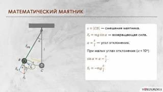 """Видеоурок по физике """"Математический и пружинный маятники"""""""