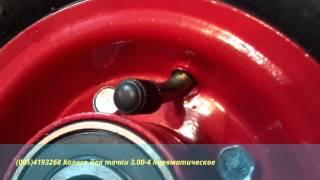 Колесо для тачки 3.00-4 пневматическое(, 2016-04-25T14:55:01.000Z)