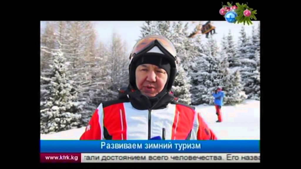 Развиваем зимний туризм