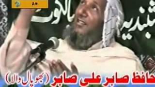 Dua (Hafeez Sabar Ali Sabar )~ By ~(M.Akhtar.H)