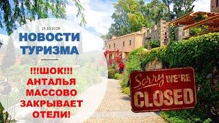 Новости туризма: Анталья массово закрывает отели, Голландии больше не будет, дракон в Харькове
