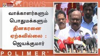 தேர்தல் முடிவுகள் அதிமுக அரசு தொடர மக்கள் கொடுத்த அங்கீகாரம்-ஜெயக்குமார் | #JayaKumar