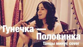 Гунечка -- Половинка (Танцы Минус cover)