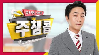 [MTN 주챔콜] 8월 18일 화요일 방송 - 황민혁 …