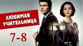 Любимая учительница 7,8 серия - Русские новинки фильмов 2016 - Краткое содержание