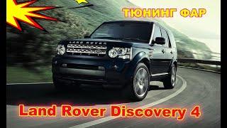 Как улучшить свет фар на Land Rover Discovery 4 установка светодиодных Bi Led линз, тюнинг фар