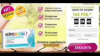 постер к видео Нейросистема 7 Купить В Аптеке