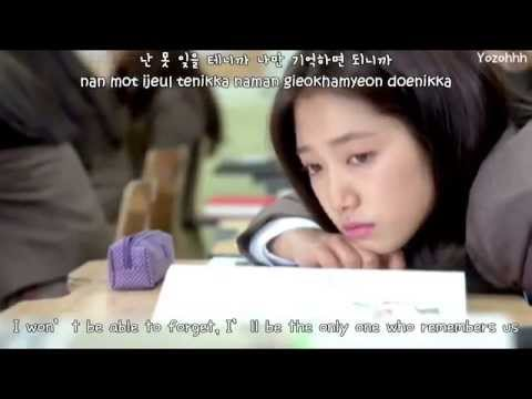 Lena Park - Only With My Heart (마음으로만) (The Heirs OST) [Eng Sub + Romanization + Hangul]