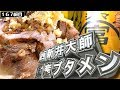 平成の内に富士丸すすっとかにゃぁぁぁぁあ!!!!!【ラーメン富士丸西新井大師店】