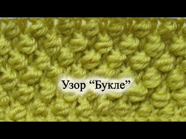 "Узор ""Букле"" спицами - YouTube"