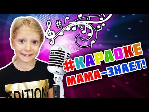 КАРАОКЕ Клип МИЛАНА – МАМА ЗНАЕТ от Family Box (Karaoke Version)