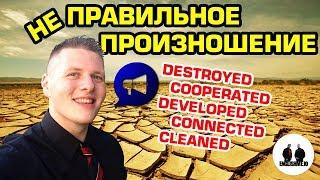 Американское произношение слов Destroyed Cooperated Developed Cleaned Connected. Видеоурок