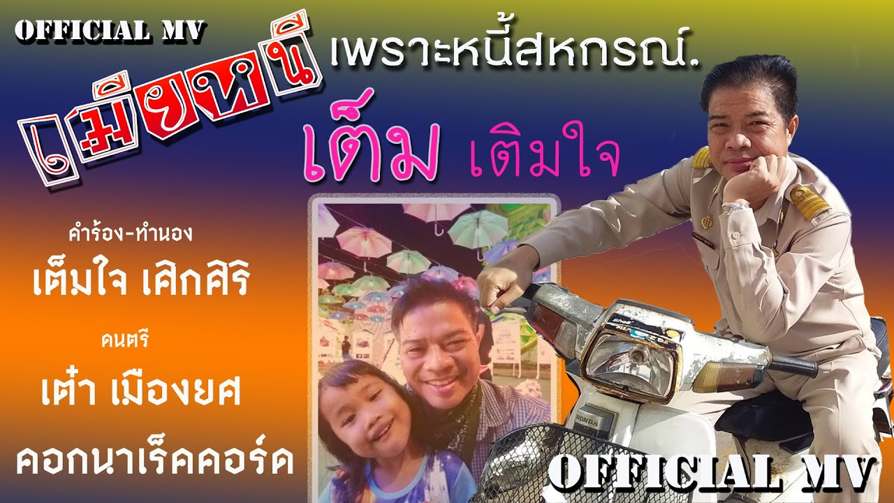 เมียหนีเพราะหนี้สหกรณ์(official MV) : เต็ม เติมใจ