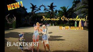 Black Desert ► Ивент ► Летний Фестиваль! (2017)  NEW (часть 2)