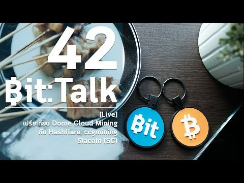 Bit:Talk ตอนที่ 42 เปรียบเทียบ Dome Cloud Mining กับ Hashflare, ccgmining, Siacoin(SC)