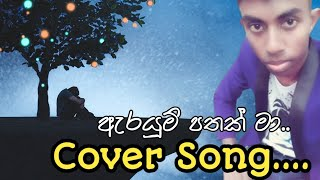 Erayumpathak Ma - Voice Cover Prasa SL