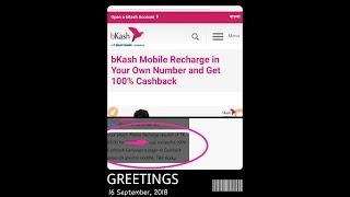 বিকাশ থেকে ২৫ টাকা ফ্রি নিয়ে নিন।। সবাই পাবেন। জলদি নিন।। Bkash 100% Cashback Offer Details!!