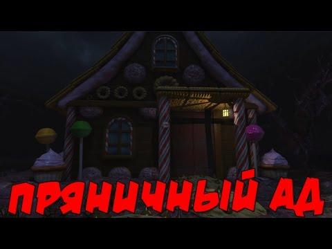 Nevermind - Съешь Гензель и Гретель #1
