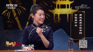 《法律讲堂(文史版)》 20200127 年话中国礼(三) 孝老爱亲| CCTV社会与法