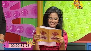 Hiru TV | Danna 5K Season 2 | EP 102 | 2019-03-17 Thumbnail