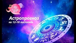 Астропрогноз на неделю 12 по 18 ноября от Хаяла Алекперова