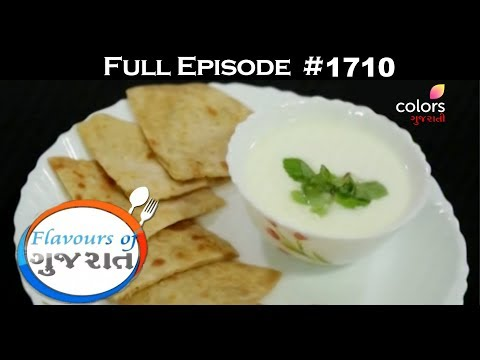 Flavours Of Gujarat - 16th September 2017 - ફ્લાવોઉર્સ ઓફ ગુજરાત - Full Episode