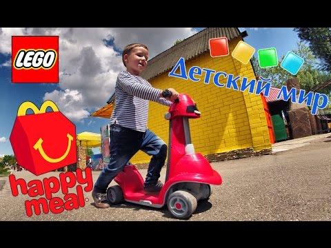 Поход в детский магазин Детский Мир, Игрушки Хэппи Мил Макдональдс 2015, Лего Ниндзяго