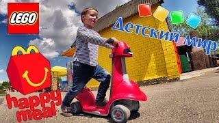 Поход в детский магазин Детский Мир, Игрушки Хэппи Мил Макдональдс 2015, Лего Ниндзяго(, 2015-05-13T09:19:53.000Z)